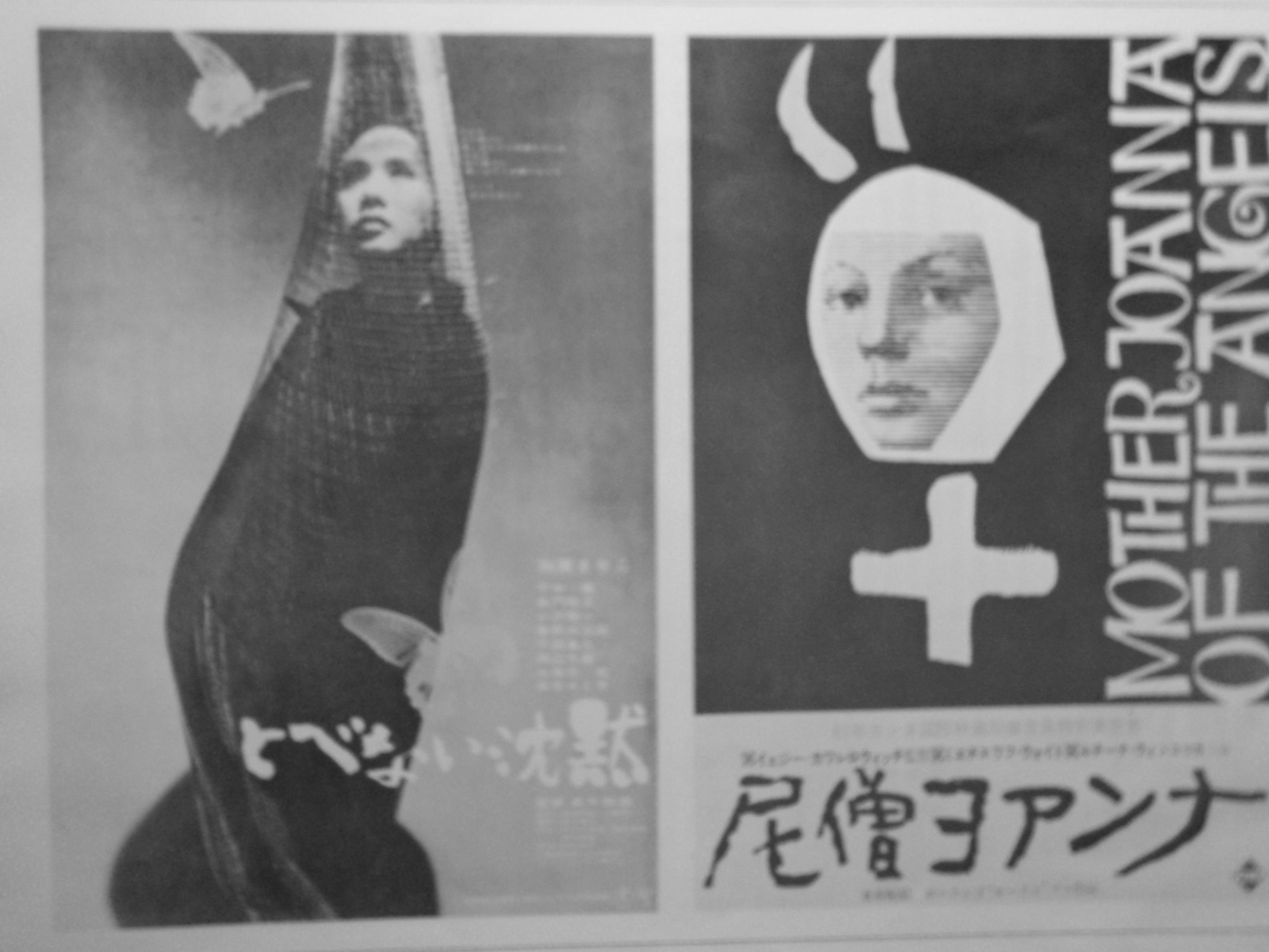 とべない沈黙2 (2).jpg