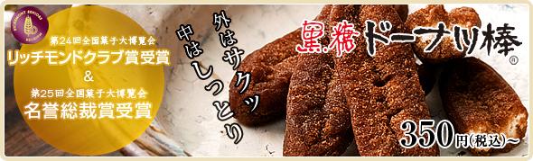 黒糖ドーナツ棒.jpg